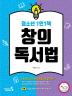 청소년 1인 1책 창의독서법