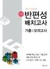 반편성 배치고사 기출&모의고사(2020)(천재)(중학교 신입생을 위한)