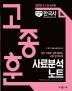 고종훈 사료분석노트 한국사(2018)(정리 극대화 2)