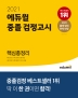중졸 검정고시 핵심총정리(2021)(에듀윌)