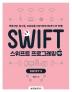 스위프트 프로그래밍: Swift 5(3판)