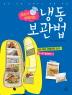 냉동 보관법(요리가 쉬워지는)