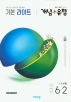 초등 수학 6-2(2020)(개념+유형 기본 라이트)
