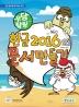한글 2016으로 문서 만들기(우당탕탕)(우당탕탕 시리즈)