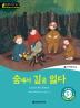 숲에서 길을 잃다(Lost in the Forest)(CD1장포함)(똑똑한 영어 읽기 Wise & Wide Level 3-8)