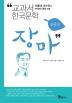 장마(교과서 한국문학 윤흥길 1)