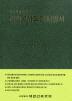 건축공사표준시방서(2013)(개정판)(양장본 HardCover)