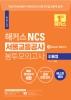 2021 해커스 NCS 서울교통공사 봉투모의고사 피듈형(봉투)