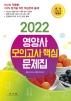 2022 영양사 모의고사 핵심 문제집(개정판)