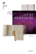 조선 후기 여성 한글 산문 연구(서강학술총서 92)
