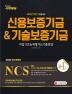 NCS 신용보증기금&기술보증기금 직업기초능력평가&기출면접(2018)(개정판)