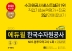 한국수자원공사 NCS 봉투모의고사(4회)(2020)(에듀윌)