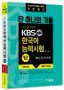 국가공인자격 KBS 한국어 능력시험. 12(단 하나의 기출)
