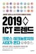 2019 ICT 트렌드