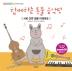 함께하는 동물 음악단(마음이 튼튼한 아이-배우고 자라요 6)