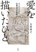 [해외]愛を描いたひと イ.ジュンソプと山本方子の百年