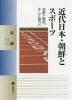 [해외]近代日本.朝鮮とスポ-ツ 支配と抵抗,そして協力へ