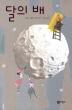 달의 배(블루픽션 65)