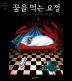 꿈을 먹는 요정(네버랜드 세계의 걸작 그림책 134)(양장본 HardCover)