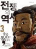 전쟁의 역사. 3: 중국 최초의 통일국가 진나라의 패권전쟁