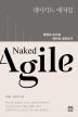 네이키드 애자일(Naked Agile)