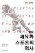 체육과 스포츠의 역사(2판)