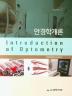 안경학개론(2판)