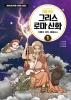 처음 읽는 그리스 로마 신화. 1: 신들의 세계, 올림포스(어린이를 위한 인문학 시리즈)