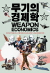 무기의 경제학(KODEF 안보총서 101)