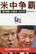 [해외]米中爭覇 「新冷戰」は始まったのか