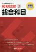 [보유]日本留學試驗(EJU)模擬試驗 總合科目