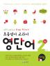 초등영어 교과서 영단어 4학년과정(2단계)(2017)(쓰면서 외우고 문제로 확인하는)