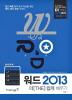 워드 2013 더 쉽게 배우기(CD1장포함)