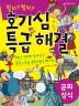 호기심 특급해결 문화 상식(뭘까? 뭘까?)(호기심 대백과 시리즈 10)