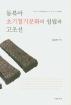 동북아 초기철기문화의 성립과 고조선(양장본 HardCover)