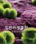 일반미생물학(개정판 9판)
