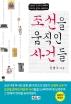 조선을 움직인 사건들(개정판)