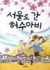 서울로 간 허수아비(2판)(산하어린이 6)
