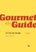 미식 가이드: 미식가를 위한 맛집 50(수도권편)