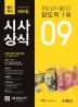 시사상식(2019년 9월호)(취업에 강한 에듀윌)
