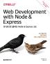 한 권으로 끝내는 Node & Express(2판)