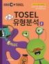 TOSEL 공식 유형분석 Basic. 2(EBS)(CD1장포함)