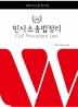 민사소송법정리(2020)