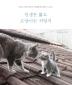 인생은 짧고 고양이는 귀엽지(양장본 HardCover)