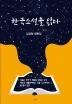 한국소설을 읽다