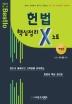 헌법 핵심정리 X노트(2021)(Bestlo)(개정판)