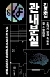 제2회 한국과학문학상 수상작품집: 관내분실