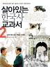 살아있는 한국사 교과서. 2(개정판 3판)