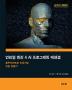 언리얼 엔진 4 AI 프로그래밍 에센셜(acorn+PACKT 시리즈)