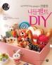 친절한 니들펠트 DIY(DVD 동영상 강의로 쉽게 배우는)(CD1장포함)(친절한 DIY 교과서 9)